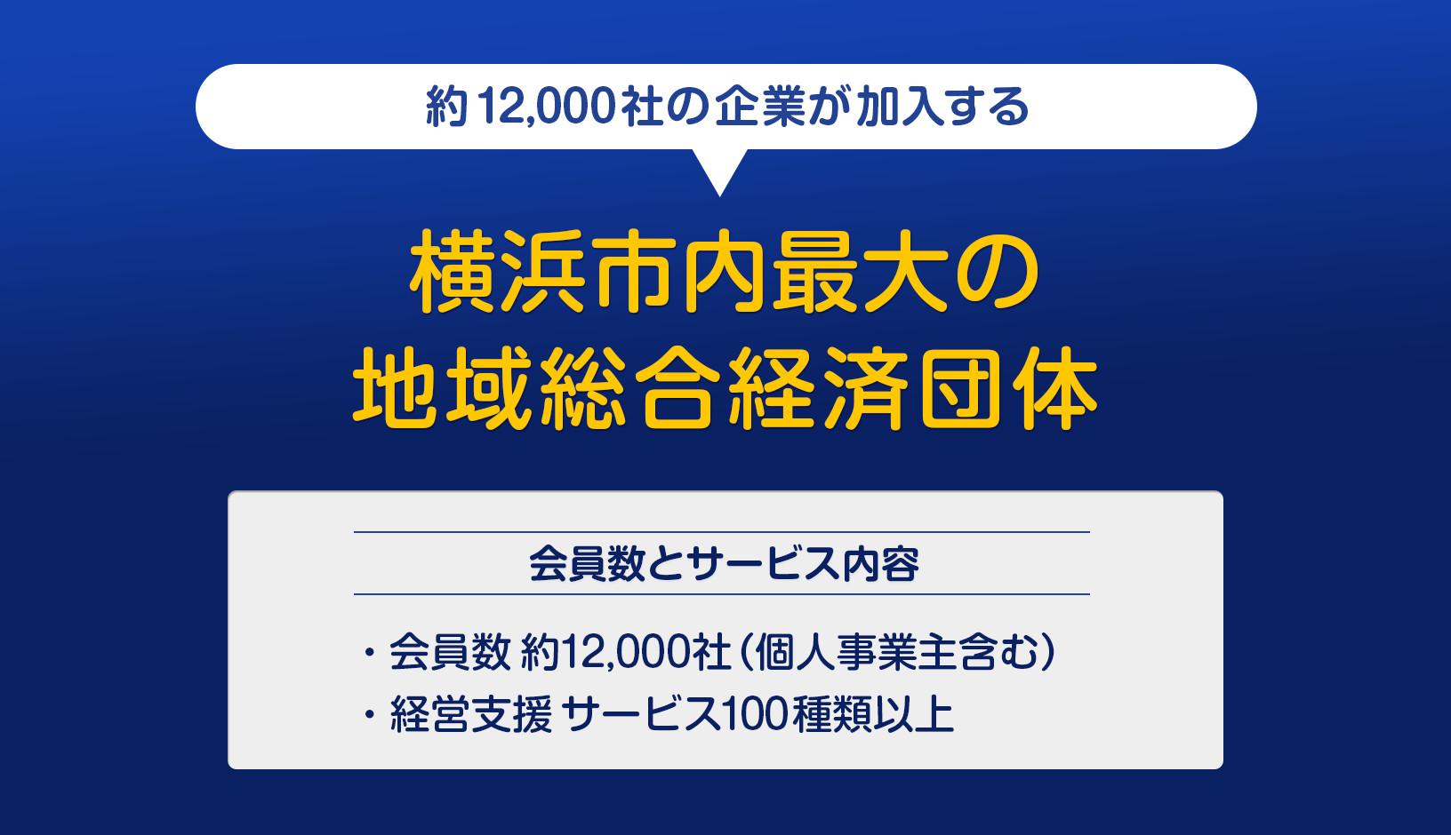 横浜商工会議所とは