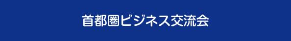 首都圏ビジネス交流会