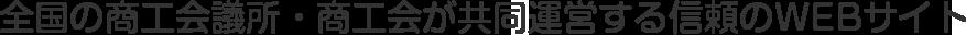 全国の商工会議所・商工会が共同運営する信頼のWEBサイト